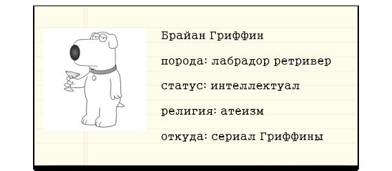 Брайан Гриффин