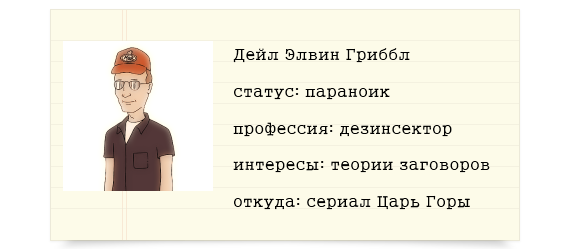 Дейл Гриббл