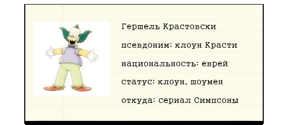 Клоун Красти из Симпсонов