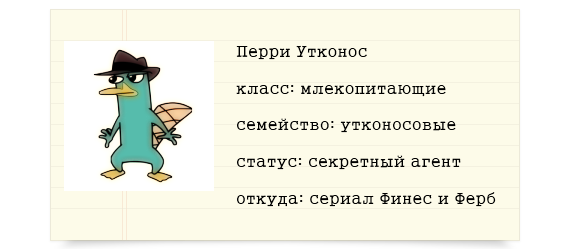 Перри Утконос