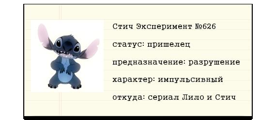 Стич – герой мультфильма