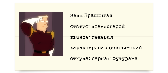 Зепп Бранниган из мультсериала Футурама